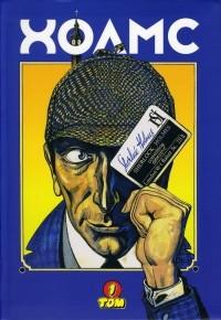 — Холмс, графические новеллы: В 3 томах. Том 1