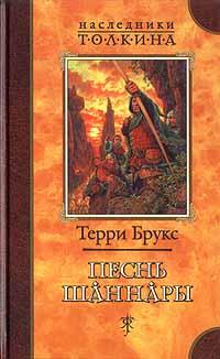 Терри Брукс - Песнь Шаннары