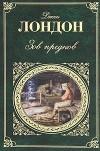 Джек Лондон — Белый Клык. Зов предков. Рассказы