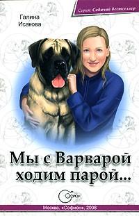 Галина Исакова - Мы с Варварой ходим парой...