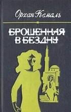 Кемаль Орхан - Брошенная в бездну