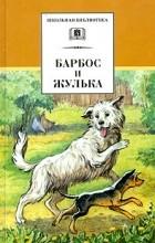 - Барбос и Жулька. Рассказы о собаках (сборник)