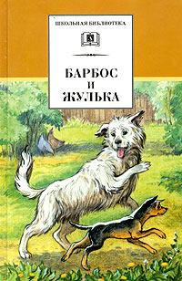 - Барбос и Жулька (сборник)