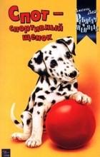 Дженни Дейл - Спот - спортивный щенок