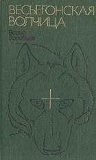 Борис Воробьев - Весьегонская волчица (сборник)