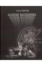 Густав Водичка - Записки наследника