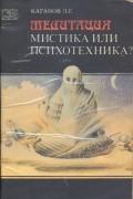 Леонид С. Каганов - Медитация: мистика или психотехника