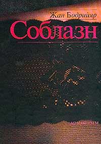 Жан Бодрийяр - Соблазн