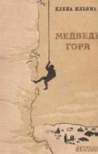 Елена Ильина - Медведь-гора