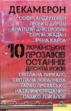 Антологія - Декамерон. 10 українських прозаїків останніх десяти років