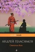 Андрей Геласимов - Степные боги. Разгуляевка (сборник)