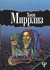 Хоуп Миррлиз - Луд-Туманный