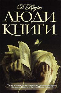 Джералдин Брукс - Люди книги