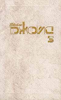 Джеймс Джойс - Собрание сочинений в 3 томах. Том 3. Улисс (часть III)