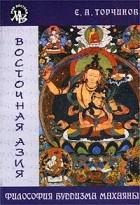 Евгений Торчинов - Философия буддизма Махаяны