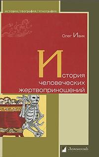 Олег Ивик - История человеческих жертвоприношений