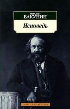 Михаил Бакунин - Исповедь