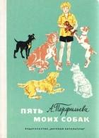 А. Перфильева - Пять моих собак