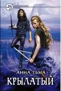 Анна Тьма - Крылатый