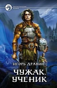 Игорь Дравин - Чужак. Ученик