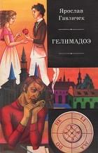 Ярослав Гавличек - Гелимадоэ