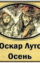 Оскар Лутс - Осень