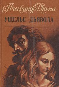 Книга Ущелье дьявола