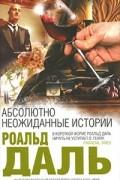 Роальд Даль - Абсолютно неожиданные истории (сборник)