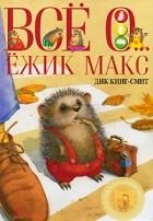 Дик Кинг-Смит - Ёжик Макс (сборник)