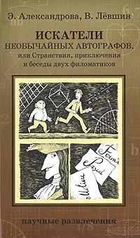 - Искатели необычайных автографов, или Странствия, приключения и беседы двух филоматиков (сборник)