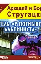"""Аркадий и Борис Стругацкие - Отель """"У погибшего альпиниста"""""""