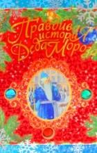 А. Жвалевский, Е. Пастернак - Правдивая история Деда Мороза