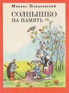 Михаил Пляцковский - Солнышко на память (сборник)