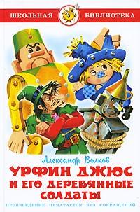 Александр Волков - Урфин Джюс и его деревянные солдаты