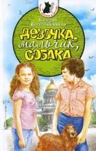 Валерий Воскобойников - Девочка, мальчик, собака