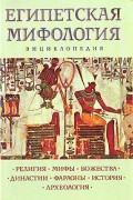 - Египетская мифология. Энциклопедия