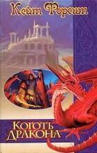 Кейт Форсит - Коготь дракона