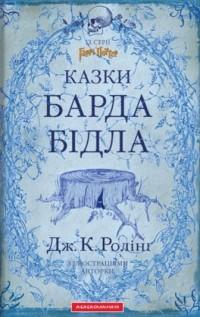 Джоан Ролінґ - Казки Барда Бідла