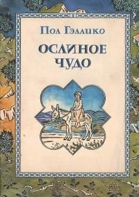 Пол Гэллико - Ослиное чудо