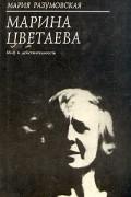 Мария Разумовская - Марина Цветаева. Миф и действительность