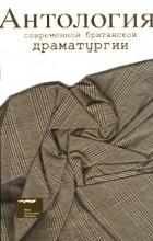 - Антология современной британской драматургии (сборник)