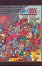 Берналь Диас дель Кастильо - Правдивая история завоевания новой Испании