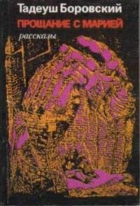 Тадеуш Боровский - Прощание с Марией (сборник)