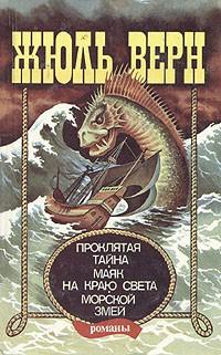 Жюль Верн - Проклятая тайна. Маяк на краю света. Морской змей