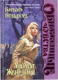 Барбара Брэдфорд - Аромат женщины