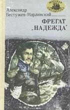 """Александр Бестужев-Марлинский - Фрегат """"Надежда"""""""