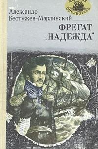 Александр Бестужев-Марлинский - Фрегат