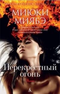 Миюки Миябэ - Перекрестный огонь