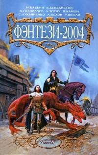 - Фэнтези-2004 (сборник)
