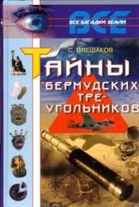 Плешаков Сергей - Тайны Бермудских Треугольников